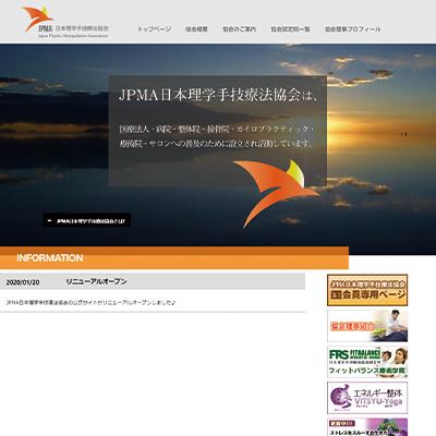 JPMA日本理学手技療法協会