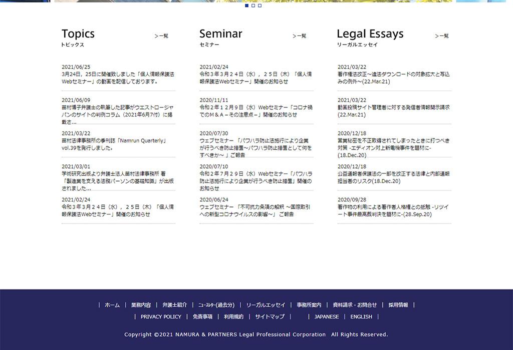 苗村法律事務所