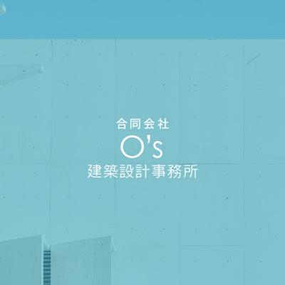 合同会社O's建築設計事務所